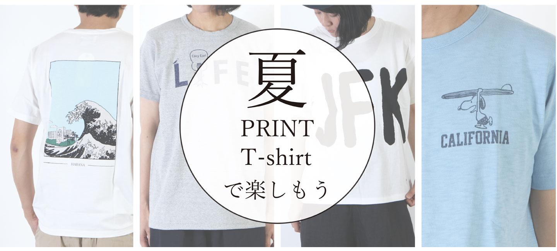 夏プリントTシャツ特集