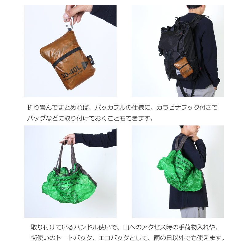 and wander(アンドワンダー) sil cover bag