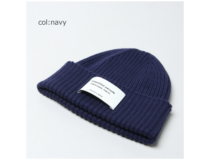 beautiful people(ビューティフルピープル) no seam rib knit cap