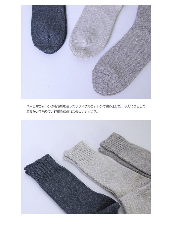 evameva(エヴァムエヴァ) Recycled cotton socks