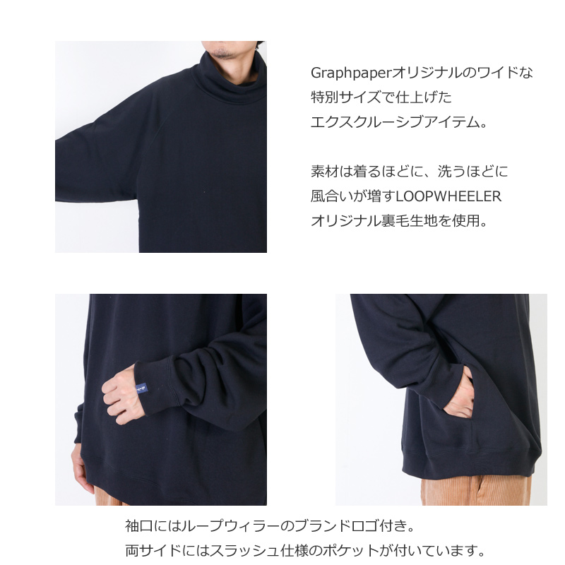 Graphpaper(グラフペーパー) LOOPWHEELER for Graphpaper High Neck Sweat