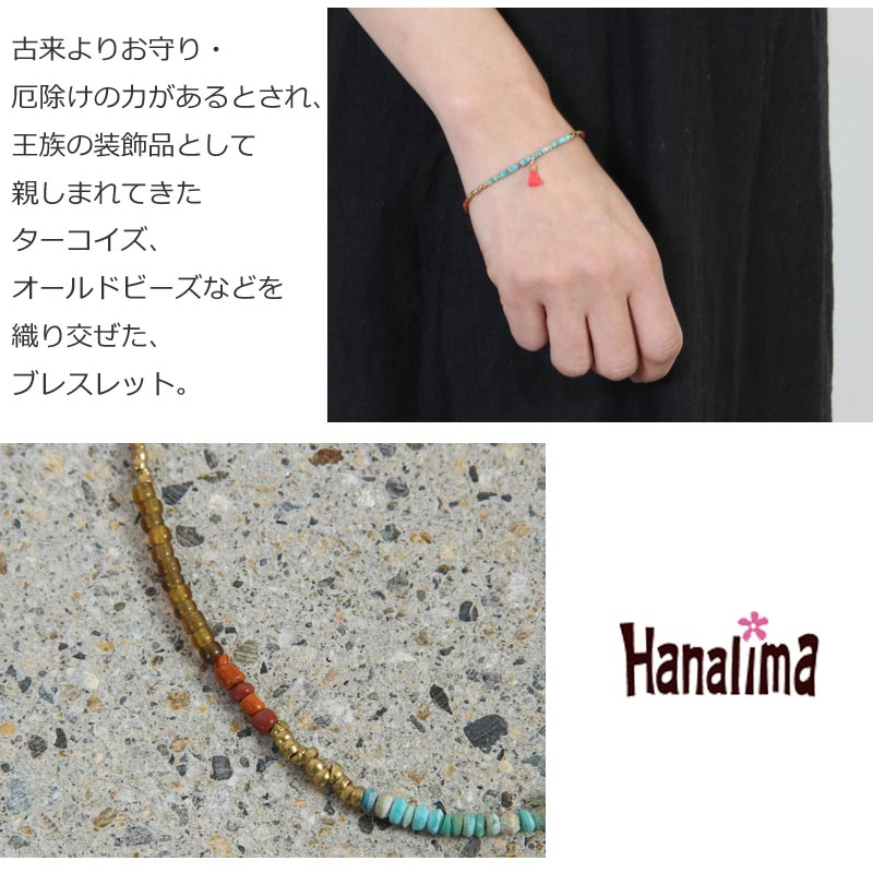 Hanalima(ハナリマ) アフガンターコイズ フリンジブレスレット