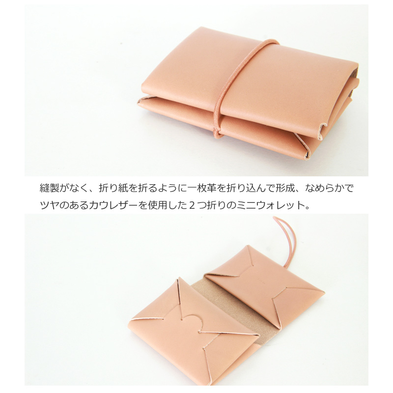 irose(イロセ) SEAMLESS MINI WALLET
