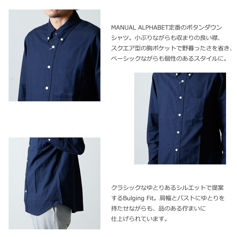 MANUAL ALPHABET(マニュアル アルファベット) SUPIMA OX BD SHT Bulging Fit